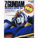 Gundam Z Mechanical Edition Vol.1 artbook