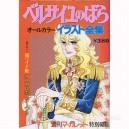 Rose of Versaille/Versaille no Bara All Color Illustration  artbook