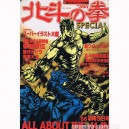 Hokuto no Ken Special artbook
