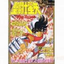 Saint Seiya Jump Gold Selection