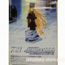 Galaxy Express 999 dvd poster