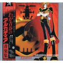 Captain Harlock My youth in Arcadia Vinyl 33t
