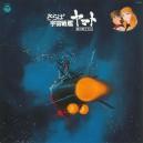 Yamato Saraba Vinyl 33t