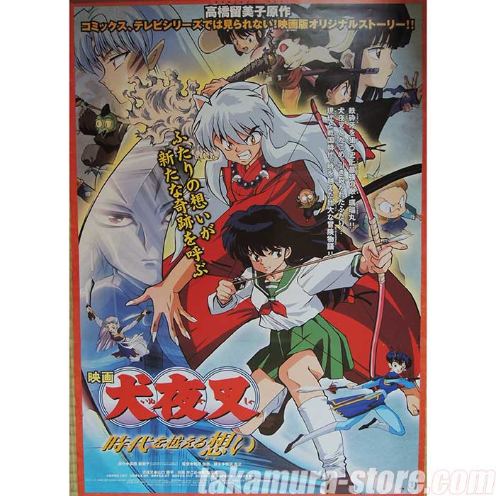 Inuyasha The Movie 1 Poster