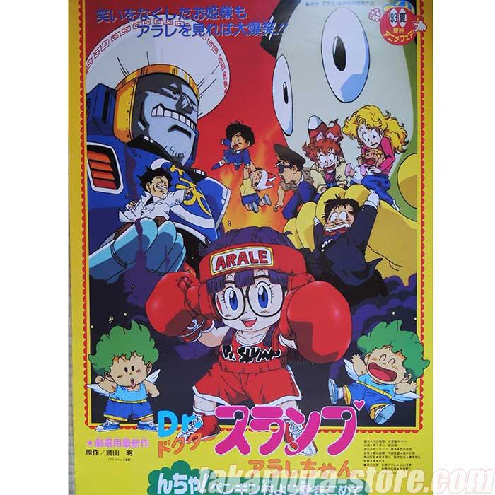 Dr Slump Arale Chan Movie Poster