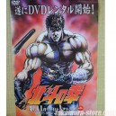 Hokuto No Ken Poster
