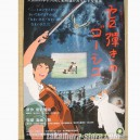 Gauche the Cellist poster Studio Ghibli