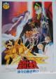 Poster Saint Seiya Warriors of the Final Holy Battle