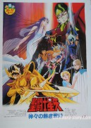 Poster Saint Seiya Le temple de Lucifer