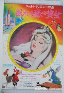 Sleeping Beauty Walt Disney poster