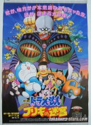 Doraemon Buriki no rabirinsu movie poster