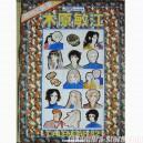 Calendrier japonais anime 1977