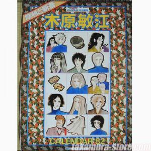 Japanese anime calendar 1977
