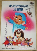 The Great Mouse Detective Walt Disney poster