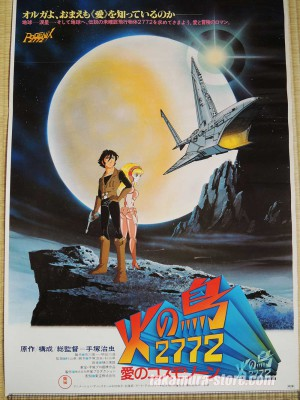 Phoenix 2772 Space Firebird poster