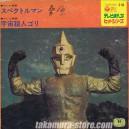 Spectreman Vinyl 45t
