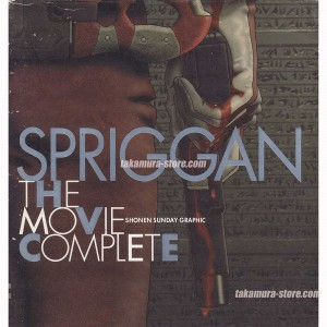 Spriggan The Movie Complete Artbook