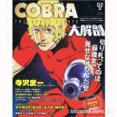 Cobra The Space Pirate Magazine