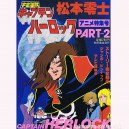 Captain Harlock Akitashoten Artbook part 2