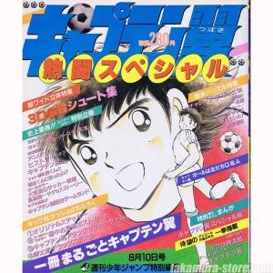 Captain Tsubasa Magazine artbook