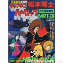 Captain Harlock Akitashoten Artbook part3