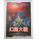 Harmageddon poster