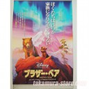 Brother Bear Walt Disney poster