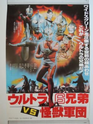 Jaspion poster