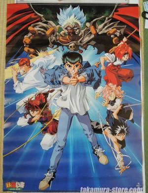 Yuyu Hakusho Poster