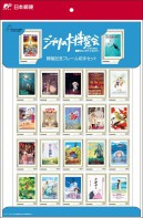 10 japanese stamps limited edition form Future Boy Conan