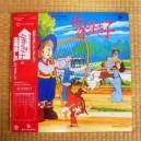 Ie Na Kiko-Remi Nobody's boy LP Vinyl 33t
