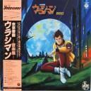 Super Durand Urashiman Ongaku Shu  Vinyle 33t