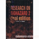 Research On Biohazard 2 Final Edition Artbook
