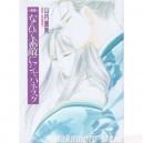 Yamaguchi Naomi Nate Suteki Ni Japanesque artbook
