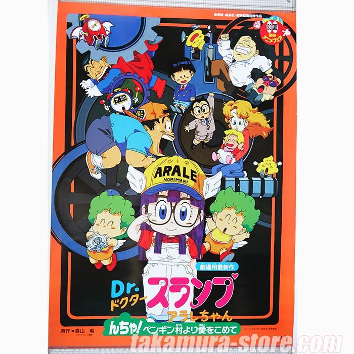 Dr Slump Dragon Ball Z: Dr Slump Poster Penguin City