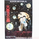 Grave of the fireflies poster Studio Ghibli AP207