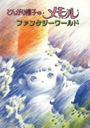 Artbook Tongari Boshi No Memole Fantasy World