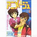 Animage 1986 03