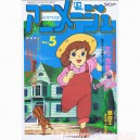 Animage 1986 05