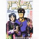 Animage 1987 02