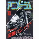 Animage 1987 10