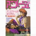 Animage 1988 11