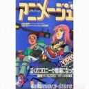 Animage 1989 03