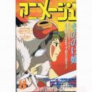 Animage 1997 08