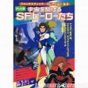 SF Hirotachi Fantastic Collection N6