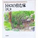Totoro No Sumuie artbook