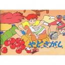 Pamphlet Hoshi wo katta hii-Museum Ghibli