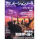 Japanese magazine Animation Note 1