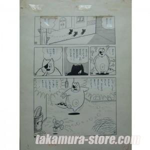 Original manga page 3