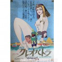 Cleopatra Anime Poster AP243